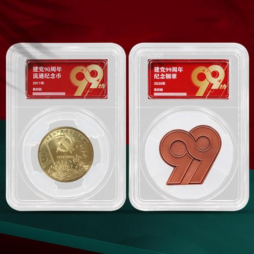 【铭记历史】建党99周年纪念币珍藏套装 商品图2