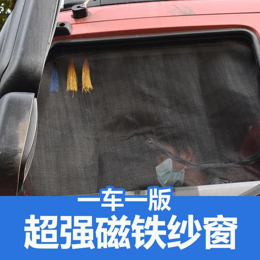 卡货车通用纱窗 商品图1