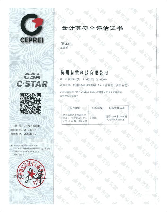 CSA C*STAR云计算安全国际认证