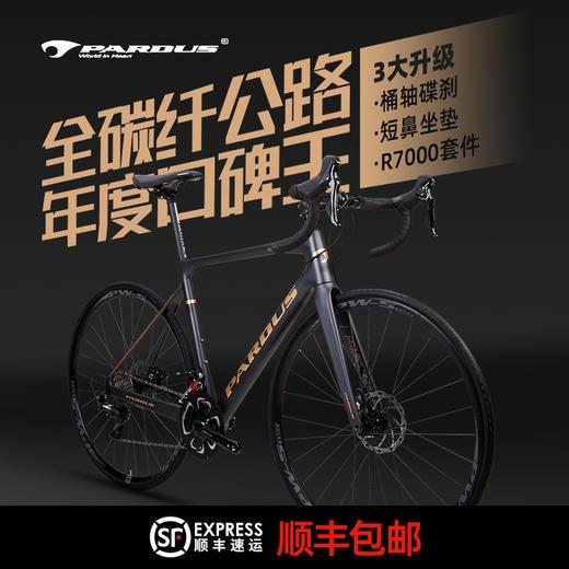 瑞豹PARDUS知更鸟 22变速碳纤维弯把破风自行车 商品图0