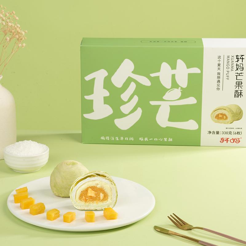 [芒果酥]酥软绵密 清甜微酸  55g/枚*6枚 商品图3