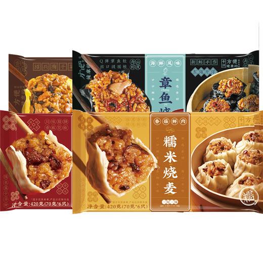 [糯米烧麦组合 香菇鲜肉/麻辣香肠/梅干菜/章鱼海鲜]四种口味 任意搭配 420g/6只/袋 共4袋(24只) 商品图10