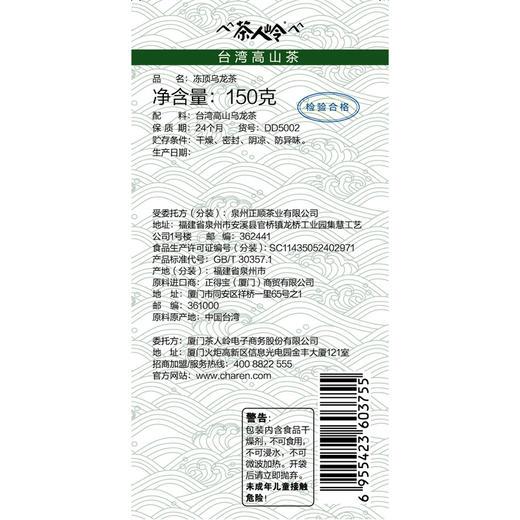 2020茶人岭 【台湾原装高山茶】冻顶乌龙150g  乌龙茶叶 商品图7