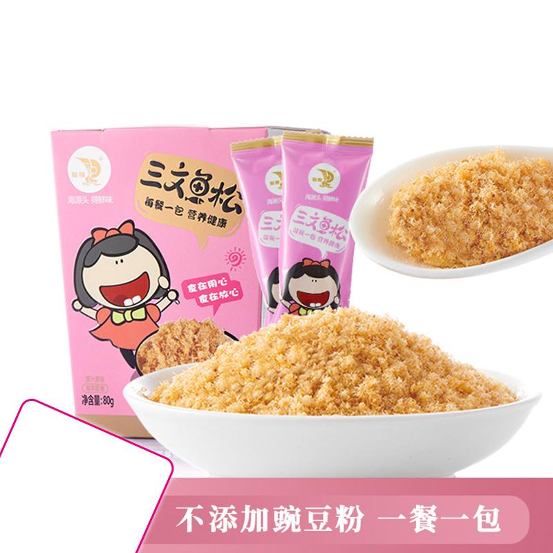 [海得三文鱼松/鳕鱼松两种口味]金黄酥脆 入口即化 80g/盒 商品图3