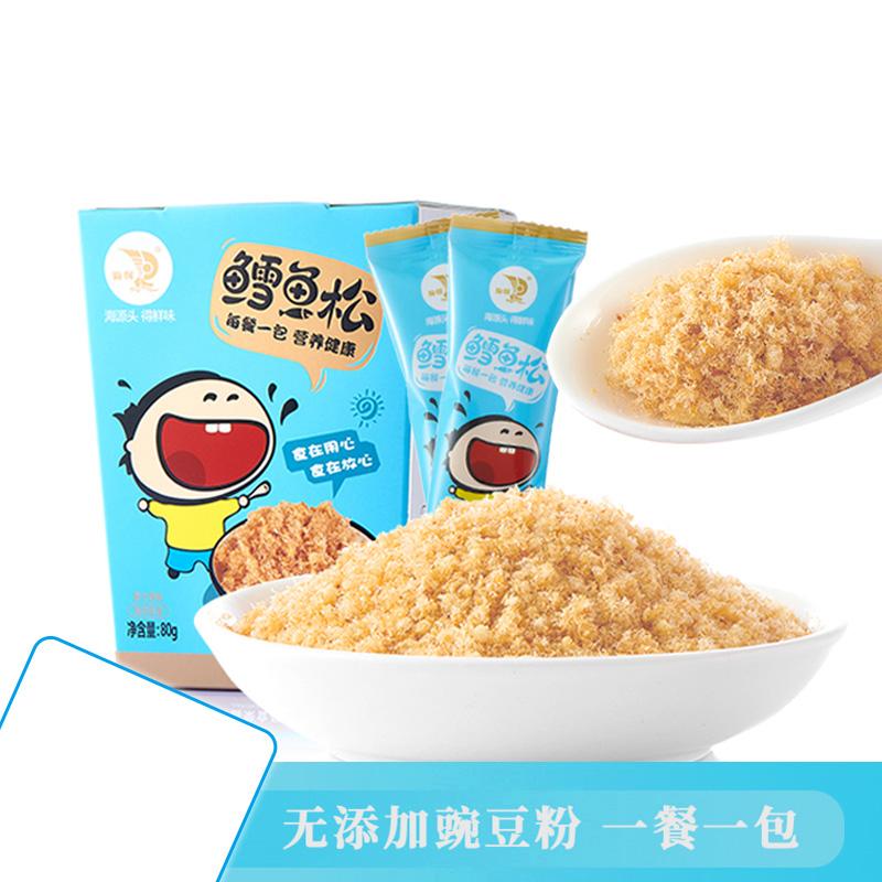 [海得三文鱼松/鳕鱼松两种口味]金黄酥脆 入口即化 80g/盒 商品图2