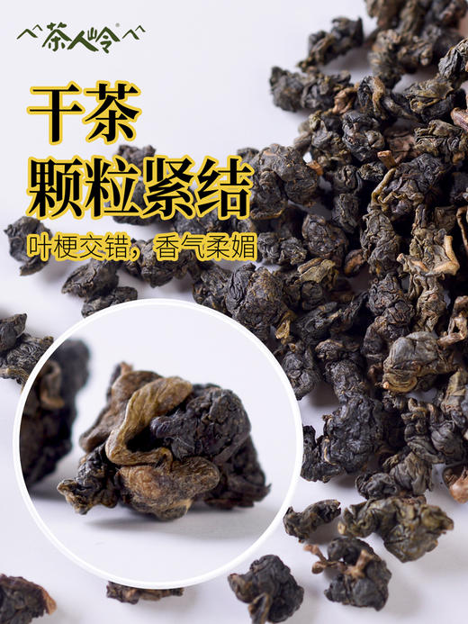 2020茶人岭 【台湾原装高山茶】冻顶乌龙150g  乌龙茶叶 商品图3