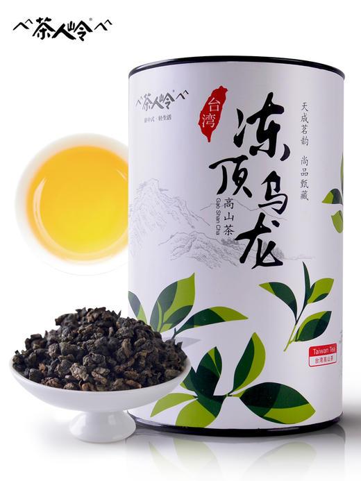 2020茶人岭 【台湾原装高山茶】冻顶乌龙150g  乌龙茶叶 商品图4