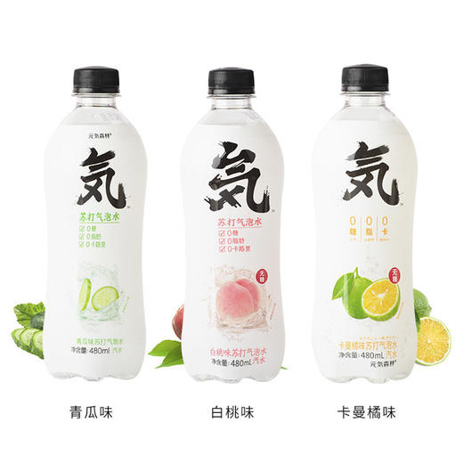 【元气森林苏打气泡水480ml】0糖0脂0卡 多口味网红汽水零食酒水茶饮系列 商品图2