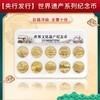 【央行发行】世界文化遗产系列·普通纪念币封装套装(10枚) 商品缩略图0