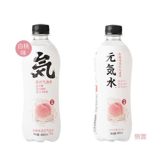 【元气森林苏打气泡水480ml】0糖0脂0卡 多口味网红汽水零食酒水茶饮系列 商品图3