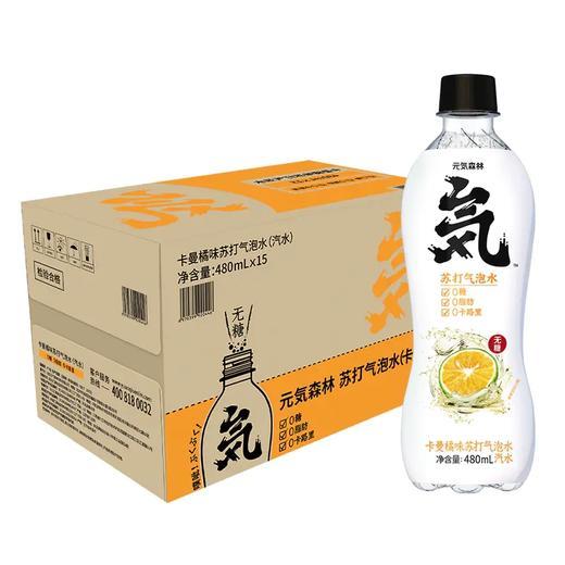 【元气森林苏打气泡水480ml】0糖0脂0卡 多口味网红汽水零食酒水茶饮系列 商品图11