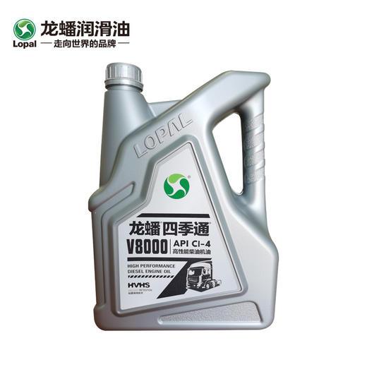 龙蟠四季通 柴机油 CI-4 20W-50 V8000 4L 商品图1