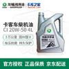 龙蟠四季通 柴机油 CI-4 20W-50 V8000 4L 商品缩略图0