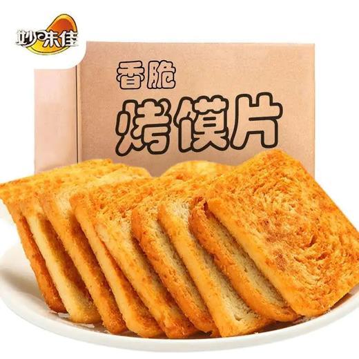 【特价 江浙沪包邮】 买1斤送一斤 16.7元得两盒!儿时记忆 烤馍片 混合口味8种 商品图0