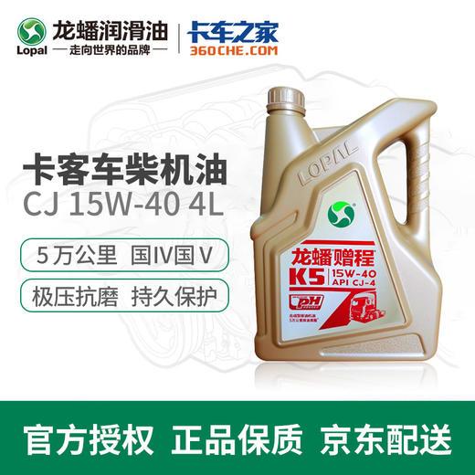 龙蟠赠程 柴机油 CJ-4 15W-40 K5 4L 商品图0