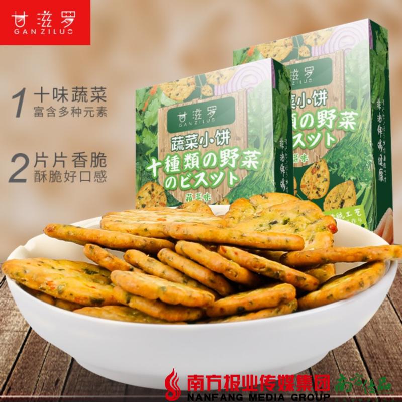 【全国包邮】甘滋罗网红蔬菜小饼 十种野菜 150g/盒 (单盒6小包)(48小时之内发货) 商品图1