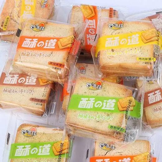 【特价 江浙沪包邮】 买1斤送一斤 16.7元得两盒!儿时记忆 烤馍片 混合口味8种 商品图1