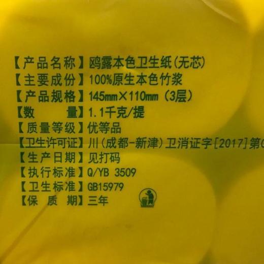 秒杀 欧露本色竹浆无芯卷纸10卷1100克/提 商品图2