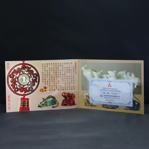 【首轮鼠币】2008年鼠年生肖纪念币(康银阁官方装帧) 商品图2