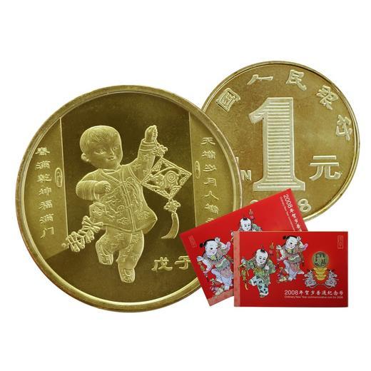 【首轮鼠币】2008年鼠年生肖纪念币(康银阁官方装帧) 商品图0