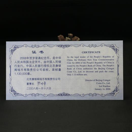 【首轮鼠币】2008年鼠年生肖纪念币(康银阁官方装帧) 商品图3