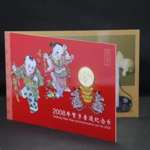 【首轮鼠币】2008年鼠年生肖纪念币(康银阁官方装帧) 商品图1