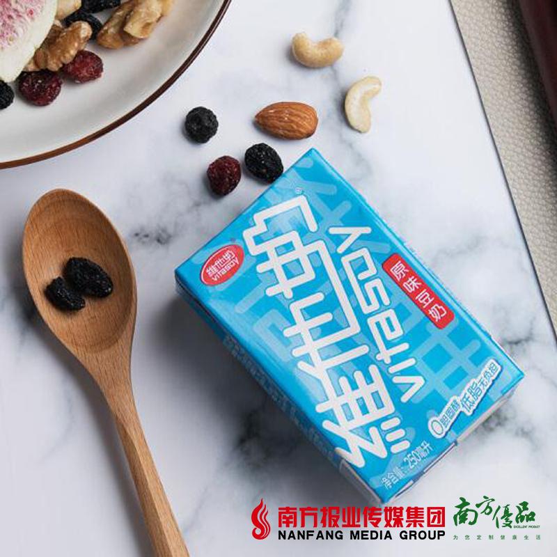 【珠三角包邮】维他奶(原味) 250ml*24盒/ 箱(次日到货) 商品图1