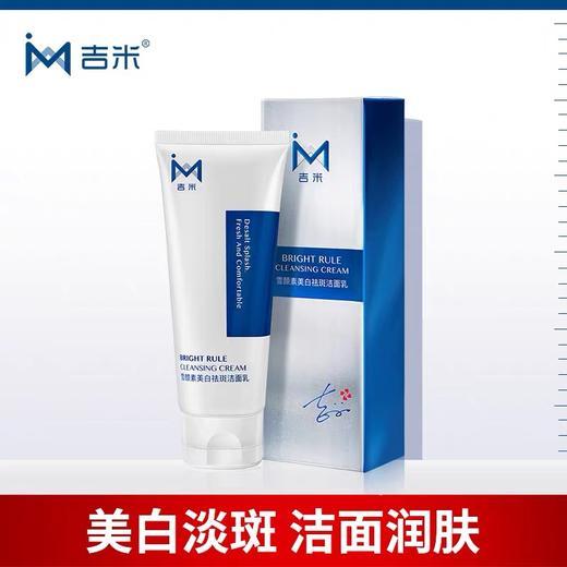 淡斑清洁CP|雪颜素美白祛斑洁面乳+吉米二合一修护卸妆套装 商品图1