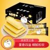 [长岛芝士蛋糕]清甜不腻 入口即溶 488g/箱(8个) 商品缩略图0
