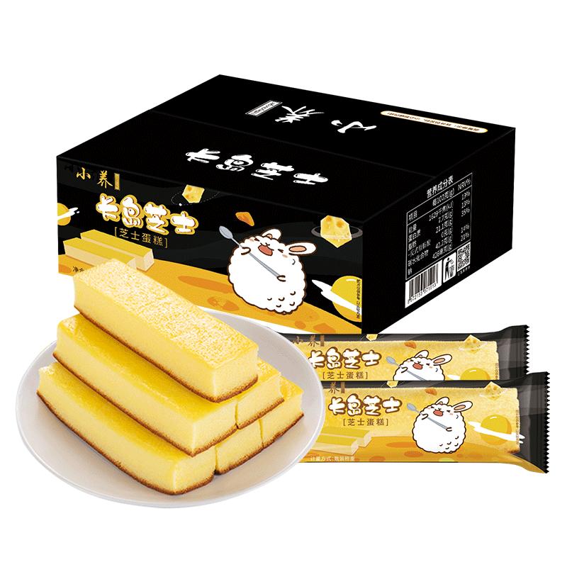 [长岛芝士蛋糕]清甜不腻 入口即溶 488g/箱(8个) 商品图4
