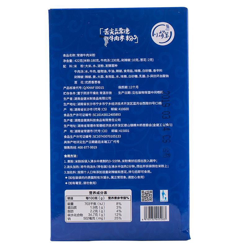[经典常德牛肉粉]劲道爽滑 细致入味 3盒装 422g/盒 商品图4