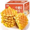 【江浙沪包邮】9.99元秒杀 千格华夫饼早餐 1箱400g 商品缩略图1
