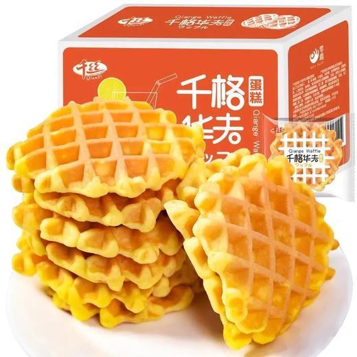 【江浙沪包邮】9.99元秒杀 千格华夫饼早餐 1箱400g 商品图1