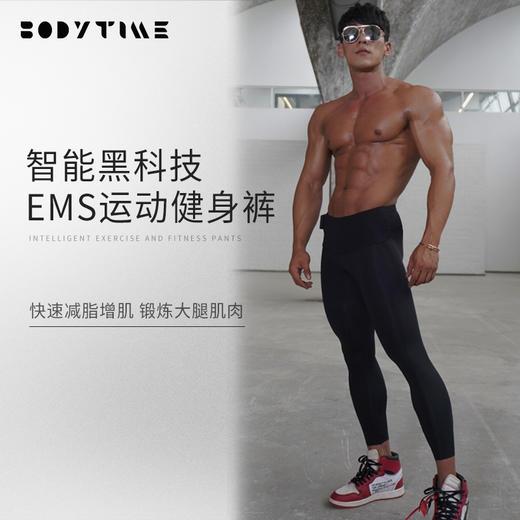 BODYTIME男士EMS健身裤电脉冲减脂增肌塑形运动裤瘦腿瘦腰减肚子 商品图0