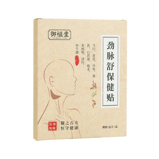 【买2送1】御恒堂劲脉舒保健贴 呵护肩颈 舒服灵活 3对/盒 商品图7