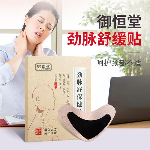 【买2送1】御恒堂劲脉舒保健贴 呵护肩颈 舒服灵活 3对/盒 商品图1