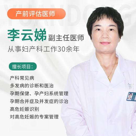 产前评估套餐 (普通版) -远东龙岗妇产医院-产科 商品图0