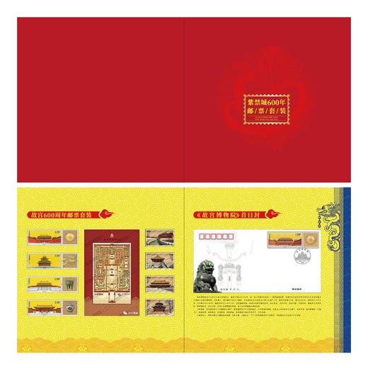 【现货】紫禁城600周年故宫邮票套装(一组+二组) 商品图1