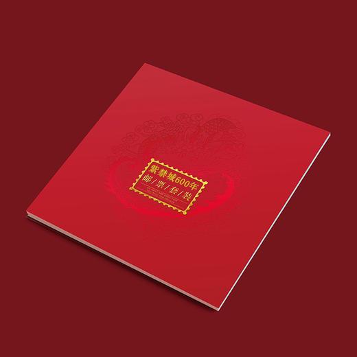 【现货】紫禁城600周年故宫邮票套装(一组+二组) 商品图3