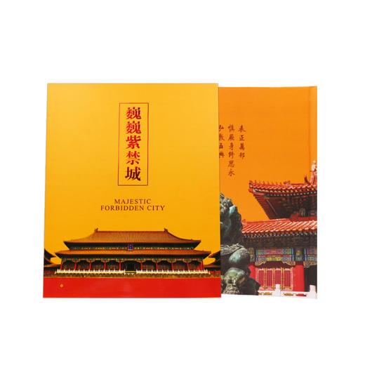 【故宫邮票】巍巍紫禁城117枚珍邮古钱币集藏册 商品图4