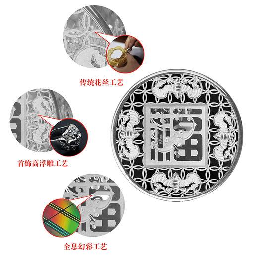 福禄临门:花丝珐琅福字纪念币套装 商品图3