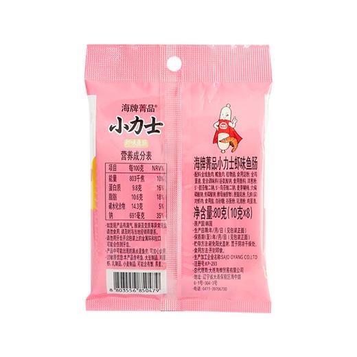 【江浙沪包邮】海牌(韩国进口)小力士 儿童辅食鱼肠 单袋 虾味 蟹味 玉米味 原味 商品图1