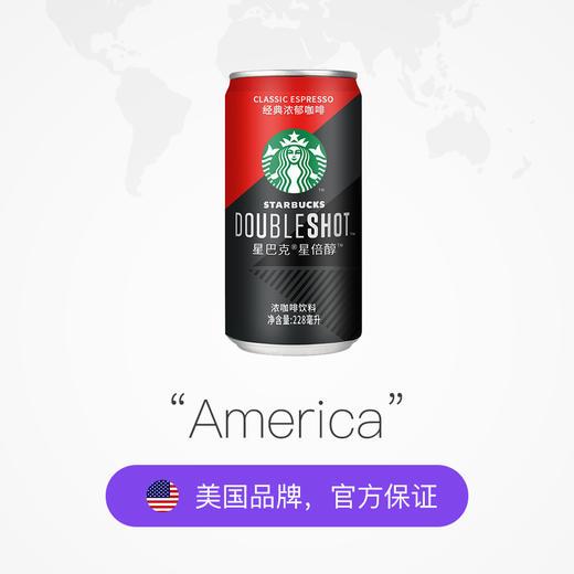 【半价特惠】江浙沪包邮 星巴克星倍醇咖啡180ml 18.5元 6罐装 口味:黑醇摩卡 商品图1