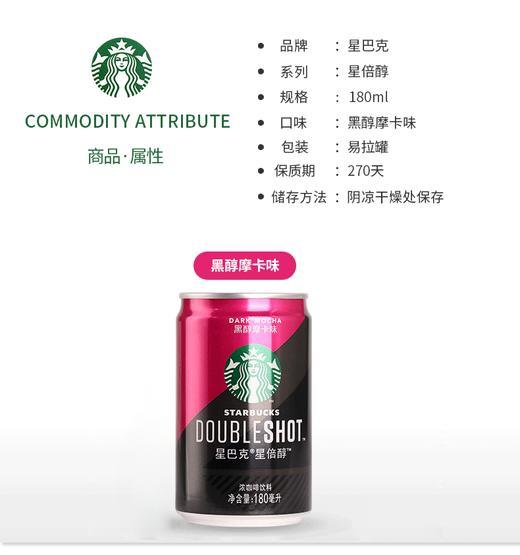 【半价特惠】江浙沪包邮 星巴克星倍醇咖啡180ml 18.5元 6罐装 口味:黑醇摩卡 商品图2