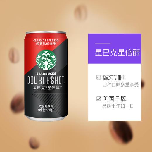 【半价特惠】江浙沪包邮 星巴克星倍醇咖啡180ml 18.5元 6罐装 口味:黑醇摩卡 商品图3