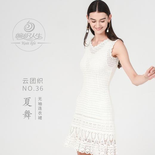 云团织NO.36夏舞无袖连衣裙5号蕾丝材料包含图解 商品图1