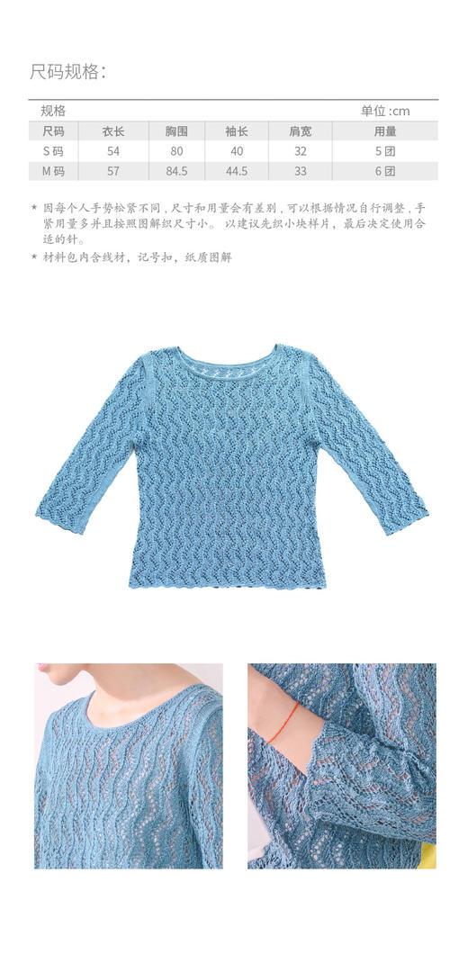 云团织NO.39水波纹棒针套头衫 材料包含图解 无视频 商品图2
