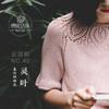 云团织NO.40灵叶真丝短袖衣手工棒针材料包 含图解 无视频 商品缩略图0