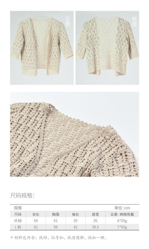 云团织NO.35朴华简约麻棉开衫材料包  含图解无视频 商品图2