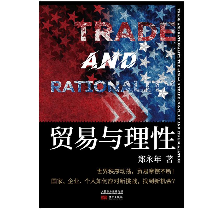 郑永年新作 《《贸易与理性》》解读中美贸易摩擦的根源与应对之策! 商品图1